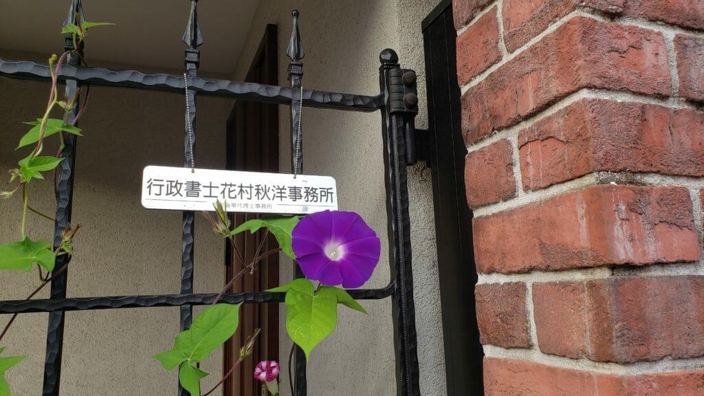 行政書士花村秋洋事務所入口