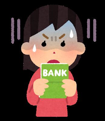 銀行に任せると成年後見人がつけられるまで銀行口座が凍結される