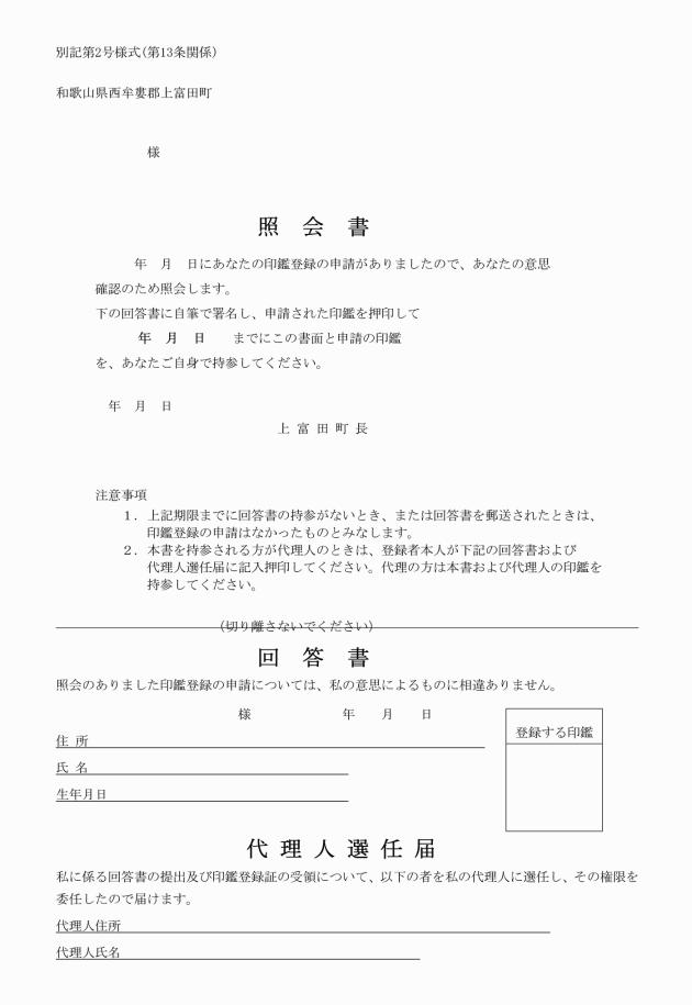 代理人による印鑑登録申請を行う際に自治体から送られてくる照会書と回答書の様式